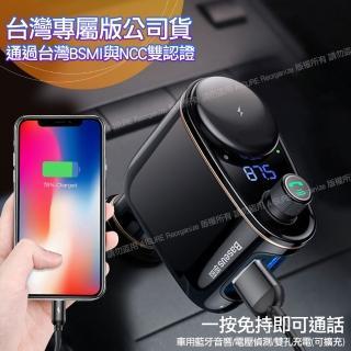 【BASEUS】台灣版NCC認證 火車頭 車用藍牙 MP3/雙USB車充/FM調頻發射器(藍牙MP3音樂播放器 倍思公司貨)