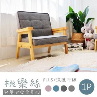 【BN-Home】桃樂斯2.0可愛兒童單人布沙發(兒童沙發/實木/成長椅/單人沙發)