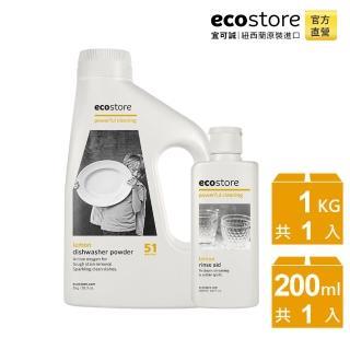 【ecostore】環保洗碗粉-經典檸檬1kgX1+潤乾精X1(洗碗機專用)