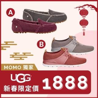 【UGG】MOMO獨家 年度休閒鞋 超值組合包(兩款多色任選)