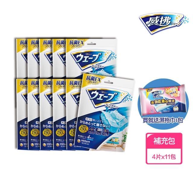 【威拂】魔撢補充包箱購(4片x11包