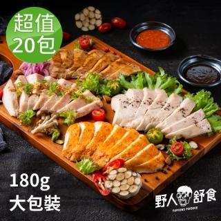 【野人舒食】舒雞胸 低溫烹調雞胸 拆封即食好美味 13種口味任選 10入組x2組 共20包