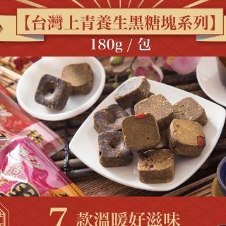 【台灣上青】養生熱銷黑糖塊15包組 原味*5 老薑*5 桂圓*5(網路熱銷商品)