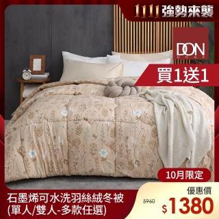 【DON】可水洗羽絲絨暖暖舒柔冬被-單/雙/加(多款任選 買一送一)