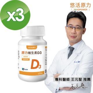 【悠活原力】原力維生素D3-陽光維生素x3瓶(120顆/瓶)