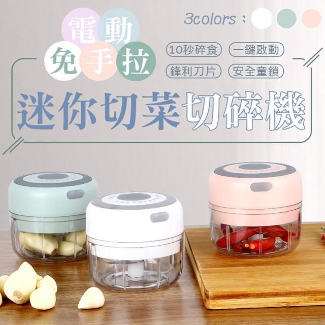 【Imakara】雙刀頭電動超省力食物調理機料理機100ml(搗蒜鮮食副食品可用)/