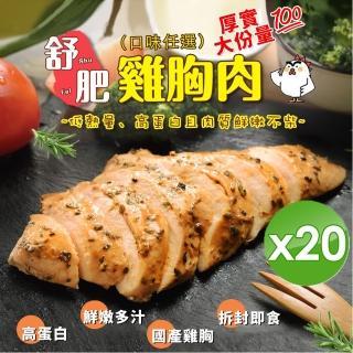 【ichicken 艾其肯】厚食大份量鮮嫩舒肥雞胸肉(6種口味任選-20入組)