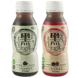 【苗栗南庄鄉農會】有機原味+紅棗黑木耳露2箱組 (350ml*24入/箱)
