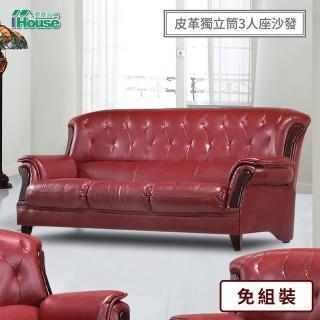 【IHouse】酒神 出木皮革獨立筒獨立筒沙發 3人座