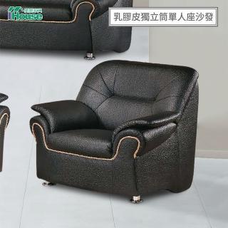 【IHouse】零九 乳膠厚皮獨立筒沙發 1人座