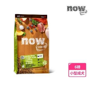 【Now!】鮮肉無穀天然糧  小型成犬配方 6磅(狗 飼料 火雞肉 鴨肉 鮭魚)
