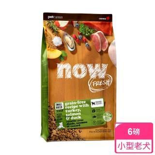 【Now!】鮮肉無穀天然糧  小型老犬配方 6磅(狗 飼料 火雞肉 鴨肉 鮭魚)