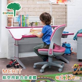 【comta kids 可馬特精品】MERIT擇優創意兒童成長學習桌‧幅112cm-粉紅(書桌)