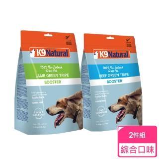 【K9 Natural】狗狗生食餐 冷凍乾燥-鮮草羊肚+鮮草牛肚 兩件組(狗飼料 牛肚 羊肚)