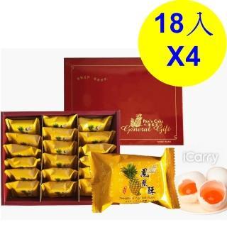 【小潘鳳梨酥】禮盒鳳凰酥18入4入組(知名伴手禮)