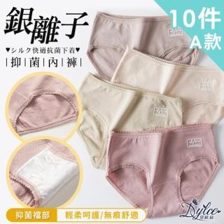 【Dylce 黛歐絲】60支天然柔軟精梳棉銀離子抑菌內褲(超值10件組-隨機)