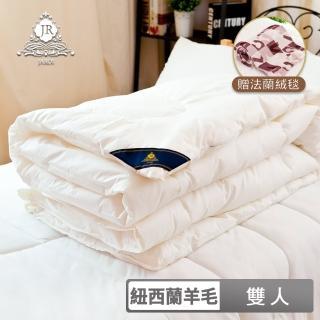 【JAROI】100%紐西蘭進口純羊毛被2kg(送法蘭絨萬用毯)