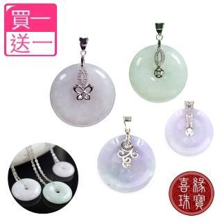 【喜緣玉品】天然翡翠平安扣晶燦超值組合項鍊(買一送一)
