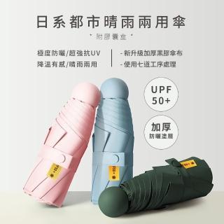 【ComfyZone】日系都市晴雨兩用傘