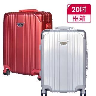 【ALAIN DELON 亞蘭德倫】20吋流線雅仕系列登機箱(3色可選)