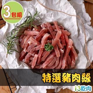【愛上吃肉】特選豬肉絲3包組(250g±10%/包)