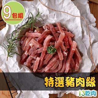 【愛上吃肉】特選豬肉絲9包組(250g±10%/包)