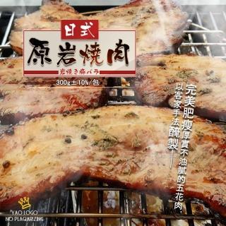 【極鮮配】日式原岩燒肉(300g±10%/包)