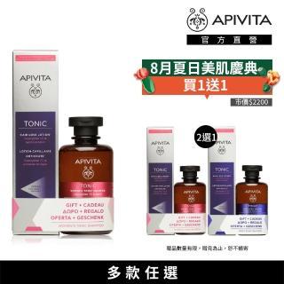 【APIVITA】頭皮活化精華女士洗髮組