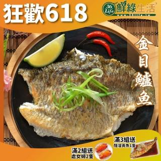 【鮮綠生活】台灣巨無霸金目鱸魚片*10包(加大量版