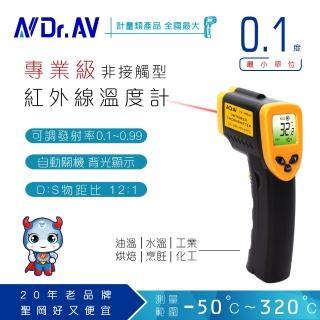 【Dr.AV 聖岡科技】GE-5032A 紅外線溫度計(溫度計 溫度槍 料理溫度計 工業用溫度計)
