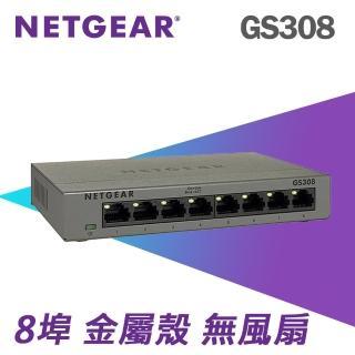 【NETGEAR】GS308-8埠1000M Gigabit Ethernet Switch高速交換式集線器.金屬外殼散熱佳.CP值最高