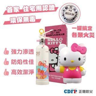 【正德防火】Hello Kitty強化液滅火器+台座(繽紛蝴蝶)