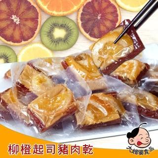 【大嬸婆】柳橙水果起司豬肉乾3件組(黃金水果起司豬肉乾)