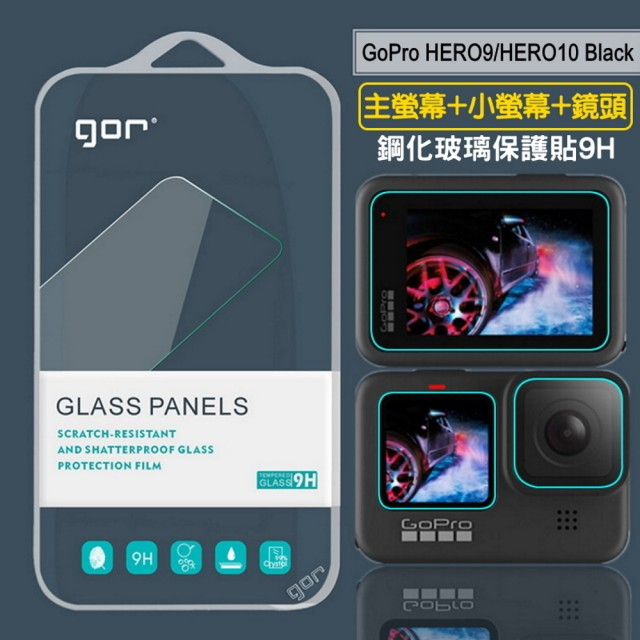 【GOR】GoPro