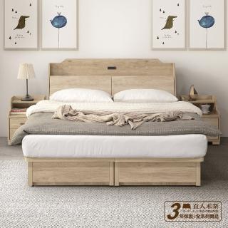 【直人木業】NORTH北美楓木圓弧插座5尺雙人床搭配堅固大四抽床底