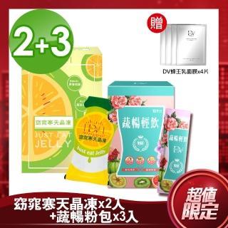 【蔬暢輕飲】窈窕寒天晶凍x2入+蔬暢粉包x3入(送DV蜂王乳面膜x4片)