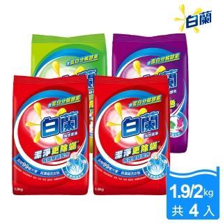 【白蘭】超濃縮洗衣粉1.9kg/2kg x4入組(強效除蹣/蘆薈親膚/鮮豔護色)