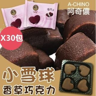【阿奇儂】香草巧克力小雪球X30包-箱(冰品團購NO.1)