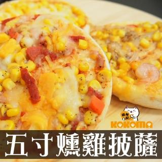 【極鮮配】五吋超值燻雞披薩(120G±10%/片)/