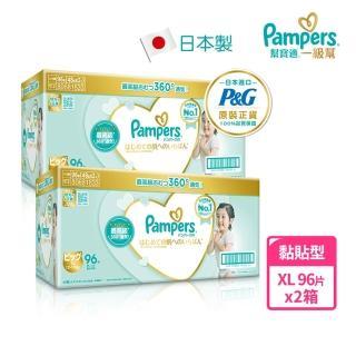 【幫寶適】一級幫紙尿褲/尿布 XL 96片X2箱 日本原裝