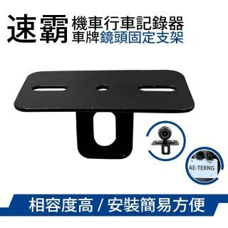 【速霸】機車行車記錄器鏡頭支架(車牌支架/固定架/L型架)/