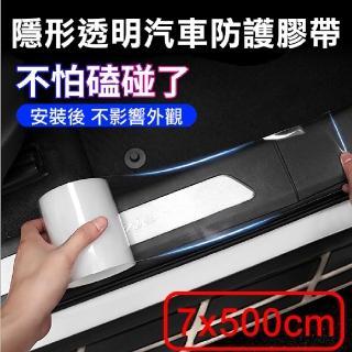 【威力鯨車神】透明無痕車門防撞條/汽車防刮保護貼(7cmx500cm)