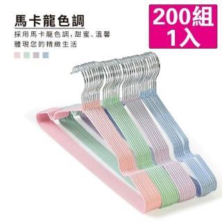 【美學家】加強耐用覆膜防滑衣架40cm-200入(圓頭防刮設計)