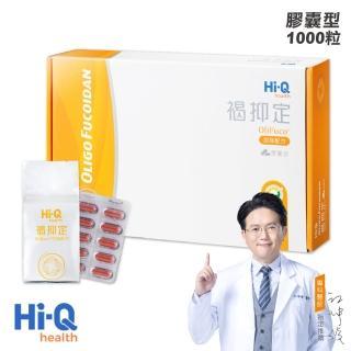 【褐抑定】台灣小分子褐藻醣膠 1000粒(大禮盒)
