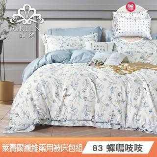 【綠的寢飾】獨家加贈飯店枕2入