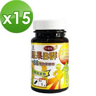 【宏醫生技】全新天然B群88種蔬果升級版(15瓶組)