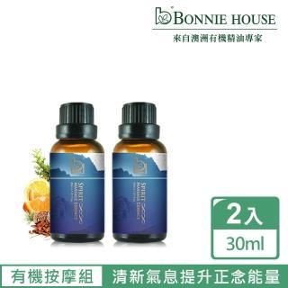 【Bonnie House 植享家】心靈YOGA複方養氣精油30mlx2瓶