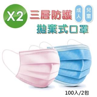 【小天兒】100片成人兒童三層熔噴布口罩(50片X2包/組)