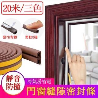 【媽媽咪呀】防風防蟲防塵隔音氣密窗條/門縫條/隔音膠條-20米(10米x2卷)