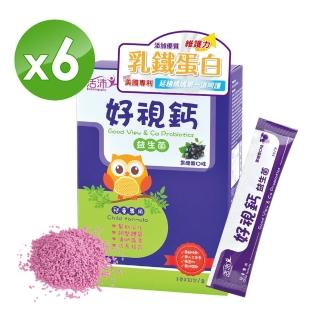 【生達醫藥集團】好視鈣芽孢益生菌*6盒(兒童配方添加美國專利乳鐵蛋白維護力up)